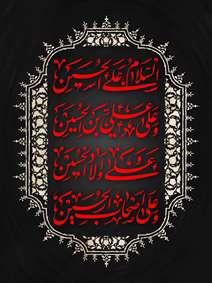 پوستر سلام امام حسین سلام الله
