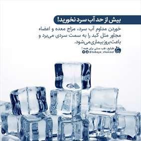 بیش از حد آب سرد نخورید!