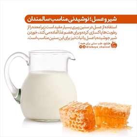 شیر و عسل؛ نوشیدنی مناسب سالمندان