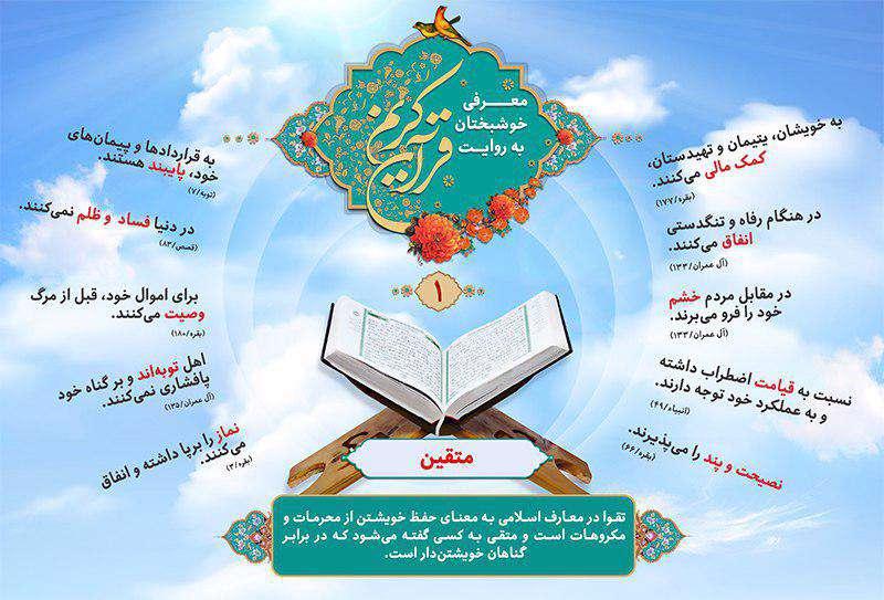 معرفی متقین در قرآن