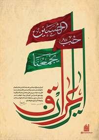 الحسین(ع) یجمعنا