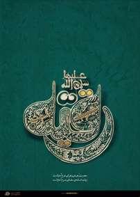 پوستر زیبای حضرت رقیه سلام الله