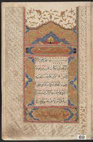 قرآن قدیمی با خط بسیار نفیس