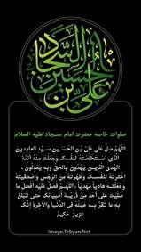 صلوات خاصه حضرت سجاد سلام الله