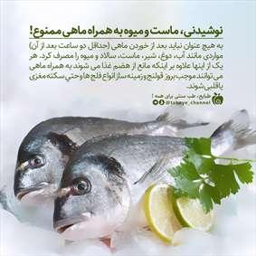 نوشیدنی، ماست و میوه به همراه ماهی ممنوع