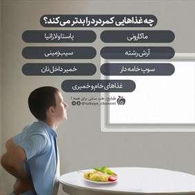 چه غذاهایی کمردرد را بدتر میکند؟
