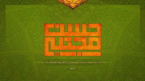 امام حسن مجتبی سلام الله
