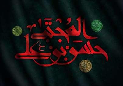 شهادت امام حسن مجتبی سلام الله