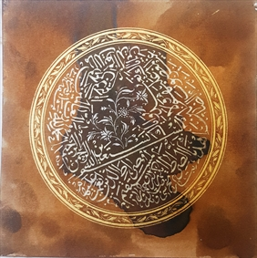 خطاطی سوره قرآن