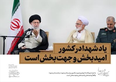 دیدار دستاندرکاران کنگره ۶۲۰۰ شهید استان مرکزی