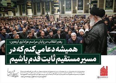 سخننگاشت مراسم عزاداری اربعین حسینی