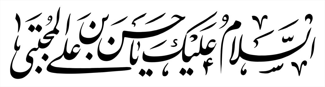 السلام علیک یا حسن بن علی سلام الله