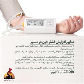 تدابیر افزایش فشار خون در مسیر