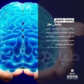 راههای کاهش خشکی مغز