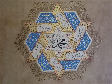 تذهیب نام مبارک محمد