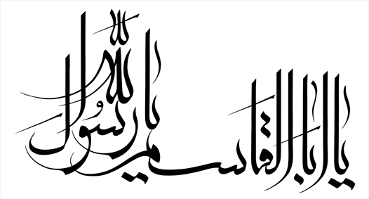 یا اباالقاسم محمد