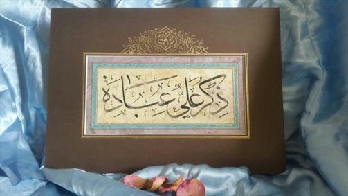 ذکر نام حضرت علی عبادتست