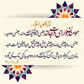 درجات مومنان