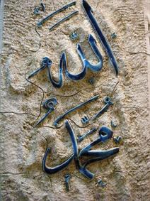 محمد رسول