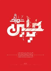 تصاویر حسینی