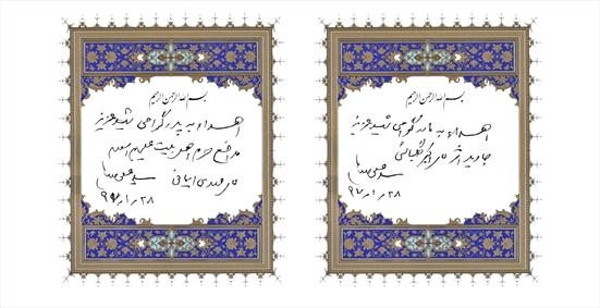 اهدای قرآن به دو خانوادهی شهید روستای فردوی قم