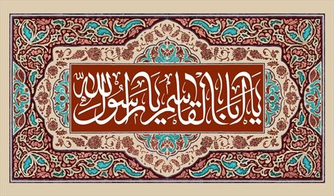 ولادت حضرت محمد صلی الله علیه و آله