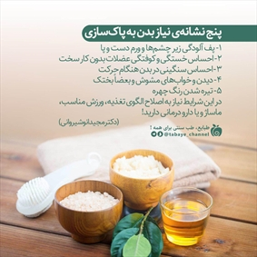 پنج نشانهی نیاز بدن به پاکسازی