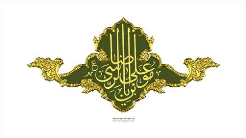 کتیبه امام رضا سلام الله