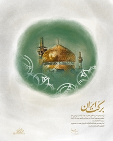 برکت ایران