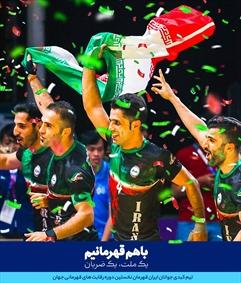 قهرمانی تیم کبدی ایران