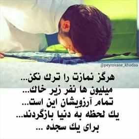 ارزش نماز