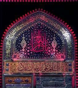 یااباعبدالله الحسين