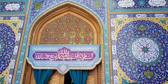 زیارت در مسجد جمکران