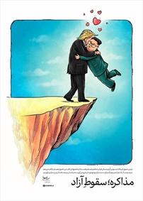 مذاکره خطر سقوط