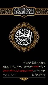 السلام علیک یا فاطمه الزهرا سلام الله