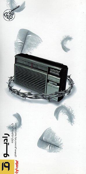 کتاب رادیو