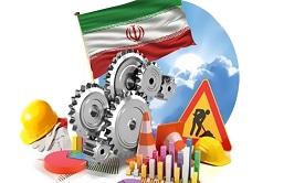 انقلاب اسلامی و معیشت مردم