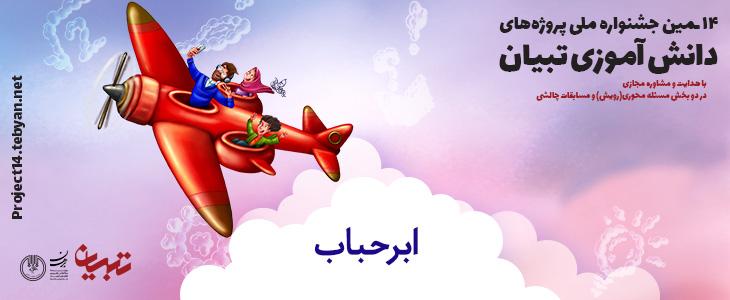 قوانین مسابقه چالش ساخت ابرحباب