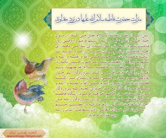 فضایل حضرت زهرا سلام الله