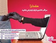 هشدار، مراقب کلاهبرداران اینترنتی باشید!