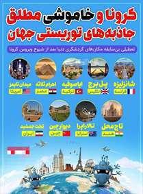 کرونا و تعطیلی گردشگری