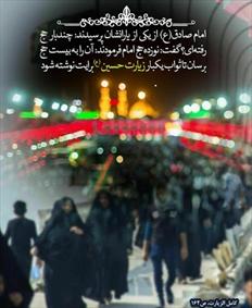 ثواب زیارت امام حسین سلام الله