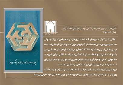کاشی حضرت علی سلام الله