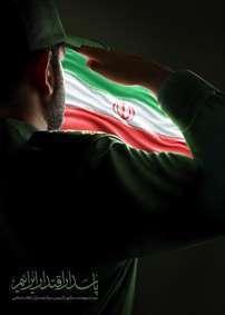 پوستر | پاسدار اقتدار ایرانیم