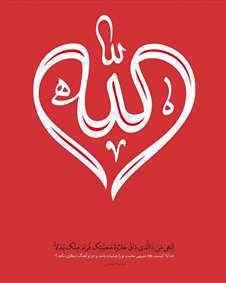شانزدهمین دوره پوسترهای اسماءالحسنی