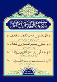 دعاهای روزانه دهه اول رمضان