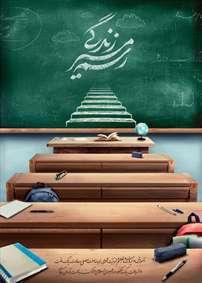پوستر | رسم مسیر زندگی