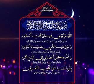 دعای روز 18 ماه رمضان