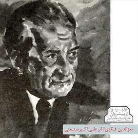پیشروان هنر و ادبیات معاصر ایران