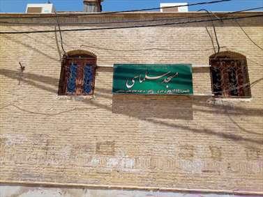 مسجد سلماسی